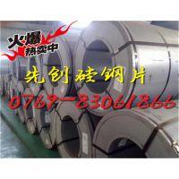 【库存硅钢片】B50A470硅钢 B50A350硅钢 B50A600硅钢片 报价