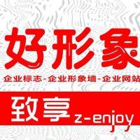 致享广告(上海)有限公司