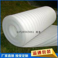 专业供应 优质珍珠棉卷材 复铝膜珍珠棉 高密度珍珠棉 珍珠棉管