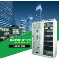 GZDW直流开关柜,GZG直流电源柜,GZG系列智能高频开关直流电源柜