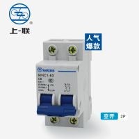 上海上联RMC1-63/2P 63A微型断路器 家用空气开关 小型断路器