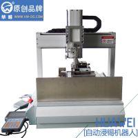 自动焊锡机生产厂家直销华唯系列自动浸锡机