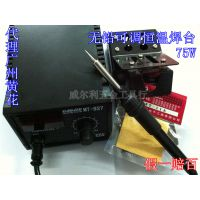 原装正品 广州黄花 MT-937 数显恒温焊台 无铅焊接专用焊台 75W