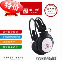 雅炫T3教学无线调频收音耳机、英语4.6考试听力耳机、学生耳机