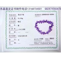 深圳印刷厂家印刷制作水晶鉴定证书 手链鉴定证书