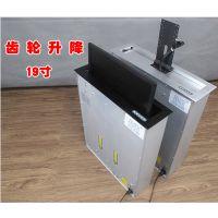 视频系统会议桌19寸液晶屏电动升降器