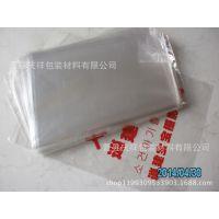 通用包装袋    透明塑料薄膜袋子  食品包装袋  绿色环保包装袋