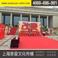 上海晚会会场舞台设计搭建