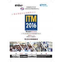 ITM2016土耳其国际纺织机械展览会