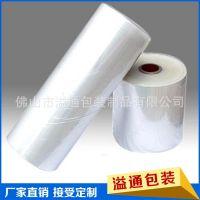 大量供应 优质pe收缩膜 桶装水收缩膜 成卷收缩膜 高透PE塑料膜