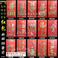 【厂家直销】永吉红包/硬卡纸烫金红包百元千元 利是封/婚庆用品高档红包