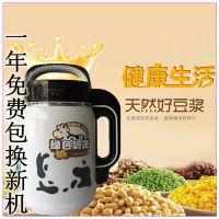 中山九阳厂家特低价批发 礼豆浆机 马帮底盘加热不锈钢豆浆机