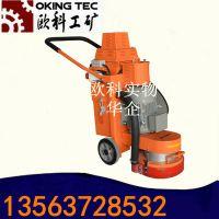供应带吸尘器打磨机 欧科水泥素地打磨机