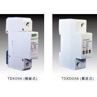北京京晶 电涌保护器型号 TDX D56 来电更多惊喜等着你
