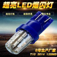 T10 汽车led灯 3014硅胶示宽灯 LED仪表灯 爆闪灯刹车灯 厂家直销