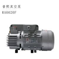 包邮正品普熙真空泵RA0020F 电动真空泵