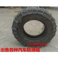 卡车客车货车汽车轮胎防滑链,保护链,防护链