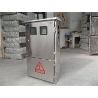 网联电气厂家直销 不锈钢控制箱 电表箱 户外计量柜 配电箱 配电柜