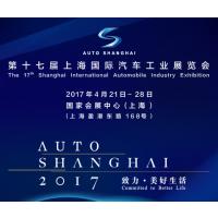 2017 第十七届上海国际汽车工业展览会