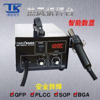 调温热风枪拆焊台热风焊台泰克TAIKD850D二合一组合拆焊台