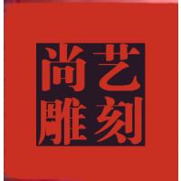 曲阳县尚艺雕刻有限公司