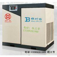 陕西15千瓦SJVY-20A永磁变频螺杆空压机品牌-13309281988 程王芳