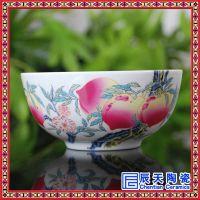 景德镇 陶瓷寿碗 红黄搭配 百岁寿辰 七八九旬寿辰 可加字 套装