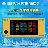 专业生产 YL-E2 净水器 纯水机 RO机 饮水机 电脑板