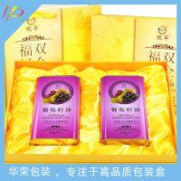 定制天然葡萄油礼盒葡萄籽油包装盒 植物油套装盒设计精美纸盒