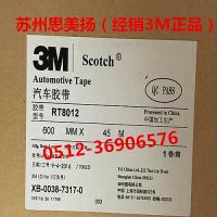 3MRT8012双面胶带 3mrt8012
