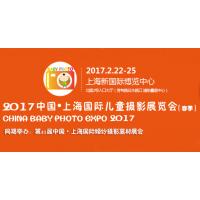 2017中国·上海国际儿童摄影展览会(春)