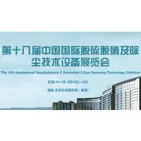 2017第十八届中国国际脱硫脱硝及除尘净化技术设备展览会