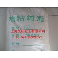 138松香甘油酯