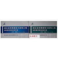 湖北省建设工程标准定额管理总站 编 @湖北省施工机械台班费用定额(2013版)