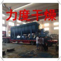常力供应污泥干燥机,KJG系列双螺旋干燥机,电镀行业污泥空心桨叶干燥机