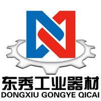 东莞市东秀工业器材有限公司