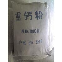大量供应填充料用重钙粉,重钙粉用途,重钙粉厂家