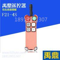 F21-4S工业遥控器 无线遥控器 泵车遥控器 拖车遥控器