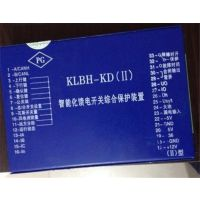 山西太原—科灵KLBH-KD (II)馈电开关综合保护装置