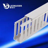 雷诺尔开口式pvc线槽,走线槽,绝缘配线槽,行线槽,低烟无卤穿线槽