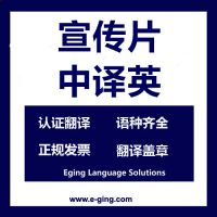 NBA宣传片采访文稿翻译丨上海正规翻译公司有资质的翻译公司