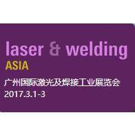 2017广州国际激光及焊接工业展览会