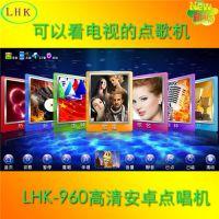 厂家批发新品首发绿惠康LHK-960触摸屏三合一安卓KTV点歌机