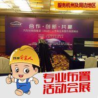 杭州展会背景布置 杭州展台搭建杭州会议背景布置