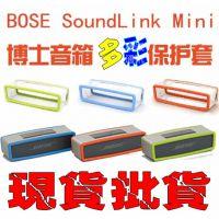 厂家直销 博士SoundLink Mini专用保护套 便携包 蓝牙音箱硅胶套