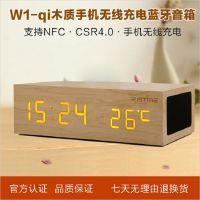 美时W1-QI木质无线充电蓝牙音箱 时间闹钟充电底座音响 厂家批发