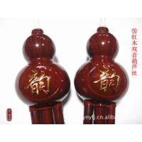 厂家供应仿红木双音葫芦丝 木纹 价格低廉 音质很好 精美工艺