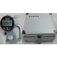 顺丰金数字数显千分测厚规 0-12.7mm0.001mm电子测量厚度计 薄膜测厚仪表 可连接数据线
