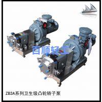 ZB3A-3卫生级凸轮转子泵 胶体泵 三叶泵 凸轮转子泵