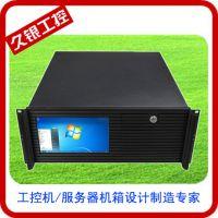 4U一体机箱, 带8.9寸触摸屏 4U工控服务器工业智能设备机箱